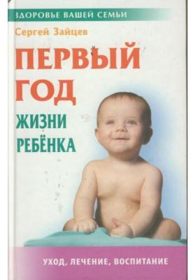 Первый год жизни ребенка : 4-е издание, стереотипное