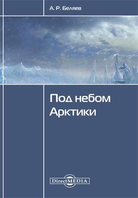 Под небом Арктики: художественная литература