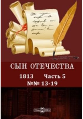 Сын Отечества: журнал. 1813. № 13-19. 1813 г., Ч. 5