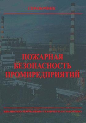 Пожарная безопасность промпредприятий: справочник
