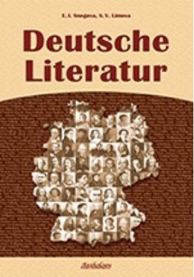Deutsche Literatur = Немецкая литература: учебное пособие