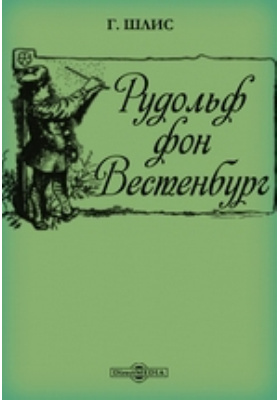 Рудольф фон Вестенбург, Ч. 2