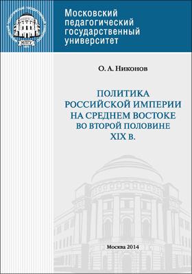 Политика России на Среднем Востоке во второй половине XIX в.: монография