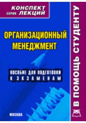 Организационный менеджмент: учебное пособие