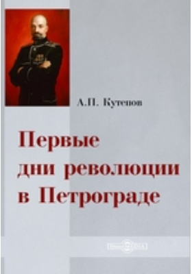Первые дни революции в Петрограде: документально-художественная литература