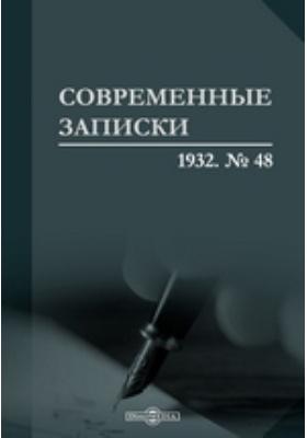 Современные записки: журнал. 1932. № 48