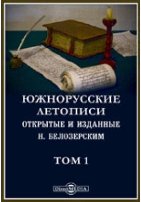 Южнорусские летописи, открытые и изданные Н. Белозерским: историко-документальная литература. Том 1