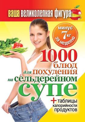 Ваша великолепная фигура. 1000 блюд для похудения на сельдерейном супе: практическое издание