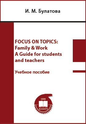Focus on topics: family & work : A Guide for students and teachers: учебное пособие