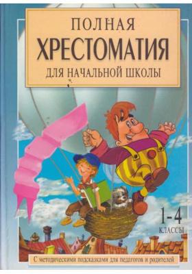 Полная хрестоматия для начальной школы. В 2-х книгах. Книга 1 : С методическими подсказками для педагогов и родителей