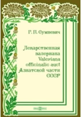 Лекарственная валериана Valeriana officinalic auct Азиатской части СССР
