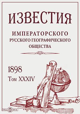 Известия Императорского Русского географического общества: журнал. 1898. Т. 34