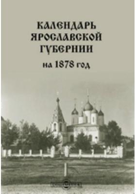 Календарь Ярославской губернии на 1878 год: монография