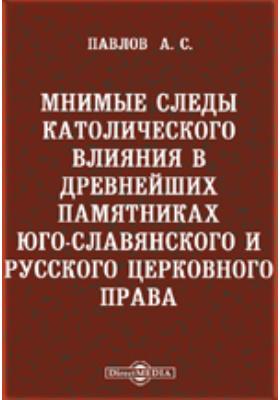 Мнимые следы католического влияния в древнейших памятниках юго-славянского и русского церковного права