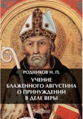 Учение Блаженного Августина о принуждении в деле веры: публицистика