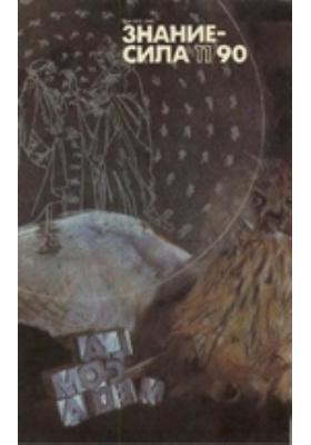 Знание-сила. 1990. № 11
