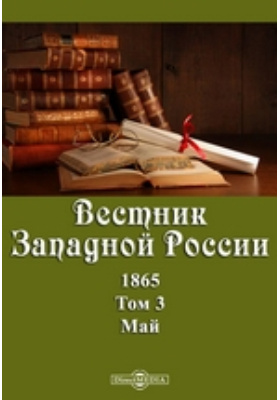 Вестник Западной России. 1865. Т. 3, Май