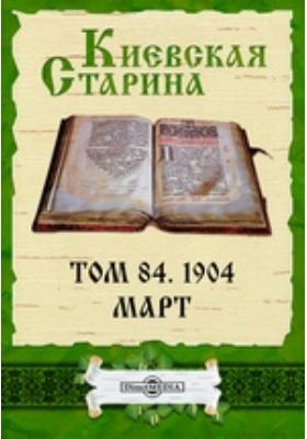 Киевская Старина: журнал. 1904. Т. 84, Март