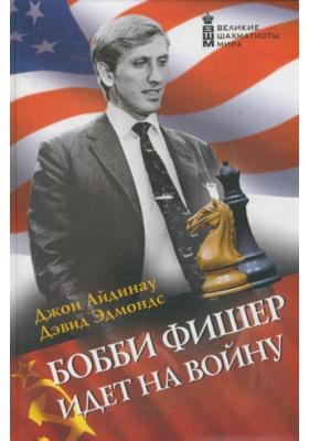 Бобби Фишер идет на войну = Bobby Fischer Goes to War