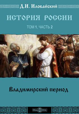 История России: монография. Т. 1, Ч. 2. Владимирский период