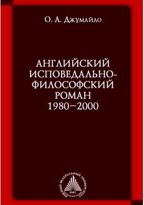 Английский исповедально-философский роман 1980–2000: монография