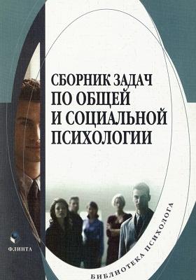 Сборник задач по общей и социальной психологии: учебное пособие
