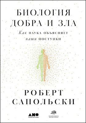 Биология добра и зла : как наука объясняет наши поступки: научно-популярное издание