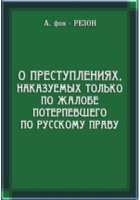 О преступлениях, наказуемых только по жалобе потерпевшего по русскому праву