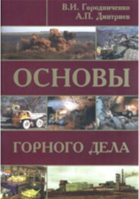 Основы горного дела: учебник для вузов