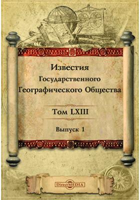 Известия Государственного географического общества. 1931. Т. 63, вып. 1-6
