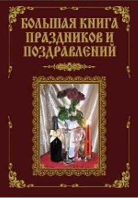 Большая книга праздников и поздравлений
