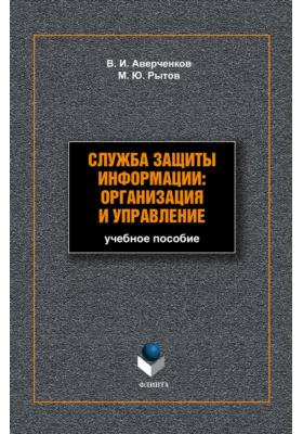 Служба защиты информации: организация и управление: учебное пособие
