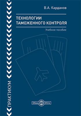 Технологии таможенного контроля (практикум): учебное пособие