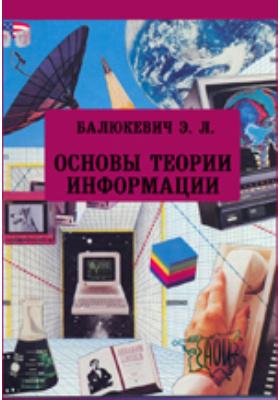 Основы теории информации: учебно-практическое пособие