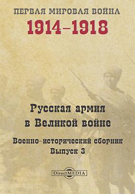Русская армия в Великой войне : военно-исторический сборник. Вып. 3