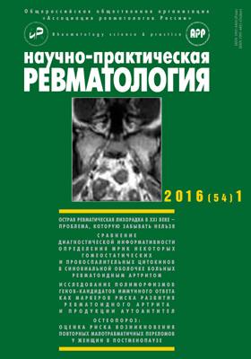 Научно-практическая ревматология: журнал. 2016. Т. 54, № 1
