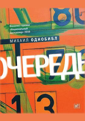 Очередь : роман: художественная литература