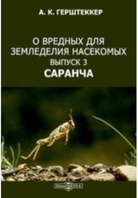 О вредных для земледелия насекомых. Вып. 3. Саранча