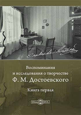 Воспоминания и исследования о творчестве Ф. М. Достоевского: публицистика. Кн. 1
