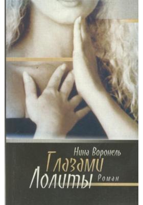 Глазами Лолиты : Роман
