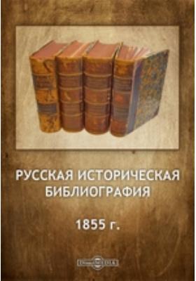 Русская историческая библиография. 1855 г
