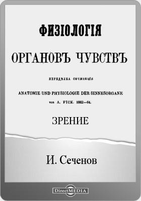 Физиология органов чувств. Зрение : Переделка сочинения Anatomie und Physiologie der Sinnesorgane von A. Fick. 1862-64