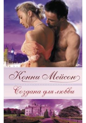 Создана для любви = My Lady Vixen : Роман