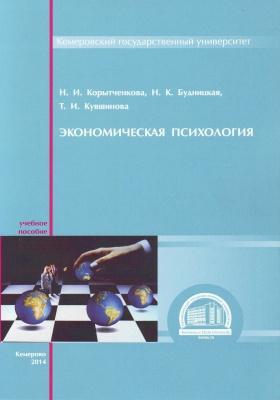 Эномическая психология: учебное пособие