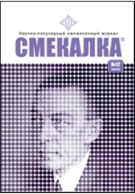 Смекалка: журнал. 2013. № 12