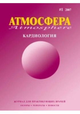 Атмосфера. 2007. № 1
