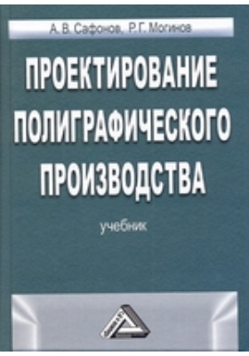 Проектирование полиграфического производства: учебник