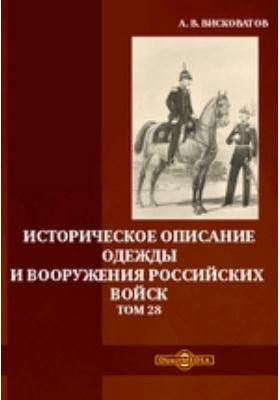 Историческое описание одежды и вооружения российских войск. Т. 28