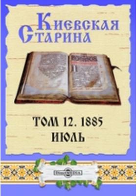 Киевская Старина: журнал. 1885. Т. 12, Июль