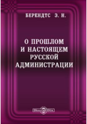 О прошлом и настоящем русской администрации